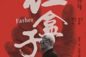 [红盒子][HD-MP4/1.5G][国语中字][720P][豆瓣8.0台湾布袋戏大师纪录片]