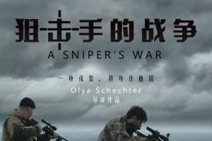 [狙击手的战争][HD-MP4/1.1G][俄语中字][1080P][恐怖主义和恐怖主义宣传的故事]
