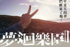 [梦回乐园][HD-MP4/2.3G][国语中字][1080P][八仙乐园尘燃留下的伤痕]