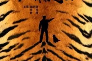 [大王派我来巡山][HD-MP4/1.4G][国语中字][720P][国产保护野生动物主旋律电影]