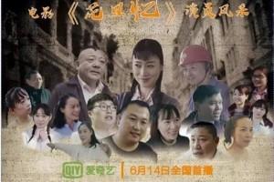 [花旦忆][HD-MP4/1.3G][国语中字][1080P][重建剧团的心酸坎坷]