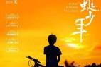 [蜻蜓少年][HD-MP4/1.6G][国语中字][1080P][给你造一个童年的梦]