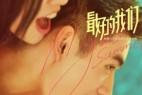 [最好的我们][TC-MP4/1.6G][国语中字][720P][院线热映国产青春爱情]