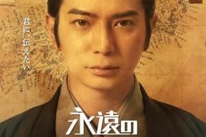 [永远的长老 ~命名北海道的男人 松浦武四郎~][HD-MP4/1.5G][日语中字][720P][带你深度了解北海道]