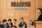 [陪审员][HD-MP4/2G][韩语中字][1080P][根据韩国诉讼事件真实改编]