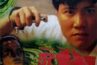 [监狱风云之狱警/沉底鳄/杀街英雄][1080P][WEBRip-mkv/2.16G][国语中字][高清修复]