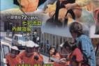 [伊波拉病毒 高清完整版][1080P][WEBRip-mkv/3.76G][国粤双语中字][独家首发经典完整修复版]