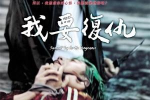 [我要复仇][1080p][WEBRip-mkv/2.59G][韩语中字]