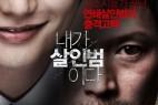[星级杀人犯][1080p][WEBRip-mkv/2.39G][韩语中字]