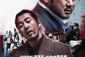 [犯罪都市][1080p][WEBRip-mkv/2.26G][韩语中字][东北黑帮横扫韩国黑帮]