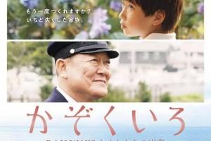 [铁道:家色][HD-MP4/2G][日语中字][720P][日本剧情感人长片]