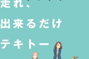 [特别的她剧场版][HD-MP4/2.7G][日语中字][1080P][青春气息浓厚的科幻动漫]