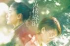 [最是橙黄橘绿时][HD-MP4/1.7G][国语中字][720P][台湾青春爱情电影]