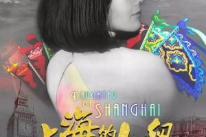 [上海的女儿][HD-MP4/1.5G][英语中字][1080P][横跨中西的传奇一生]