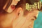 [最好的我们电影版][HD-MP4/1.7G][国语中字][1080P][陈飞宇/何蓝逗青春爱情]