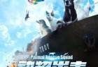 [动物出击][HD-MP4/1.6G][国语中字][1080P][国产科幻冒险动物电影]