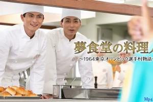 [梦食堂的厨师~1964东京奥运会运动员村的故事~][HD-MP4/1.2G][日语中字][720P][以料理人为代表刻画了奥运村的日常]
