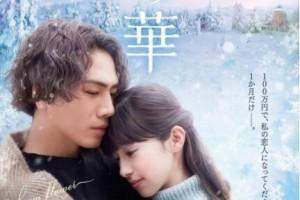 [雪之华/雪之花][HD-MP4/2.2G][日语中字][720P][日本绝症虐恋爱情电影]
