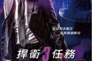 [疾速备战/疾速追杀3][DVD-MP4/1.8G][中英双字][豆瓣8.2基努里维斯动作大片]