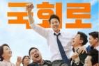 [吾王长存][HD-MP4/2.3G][韩语中字][720P][当黑老大成为政治家]