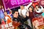[你咪理,我爱你][BD-MKV/1.9G][国粤双语中字][1080P][院线热映王祖蓝/曾志伟喜剧大片]