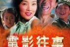 [电影往事][DVDRip-Mkv/848MB][国粤双语][720P]【中国版的《天堂电影院》】
