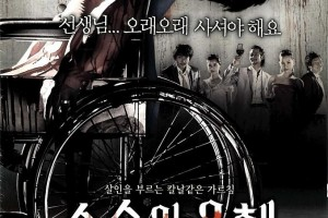 [卸尸宴][BD-MKV/1.65G][国韩双语.中字][720P]【血腥复仇电影】