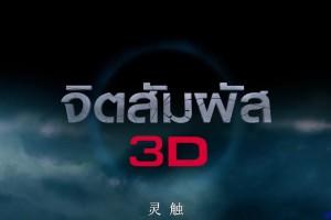 [灵触][BD-MKV/1.77G][国泰双语.中文字幕.][1080P][泰国经典鬼片,刺激恐怖]