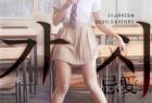 [忌爱][1080p][WEBRip-mkv/1.94G][韩语中字]