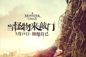 [当怪物来敲门][BD-MKV/1.62G][国英双语.中文字幕 ][1080P]