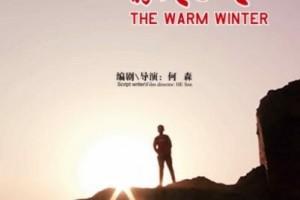 [温暖的寒冬][HD-MP4/1.5G][国语中字][1080P][北漂族遇上留守儿童]