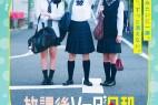 [放课后苏打日和特别版][HD-MP4/1.4G][日语中字][720P][世界上最美的饮料=奶油苏打]