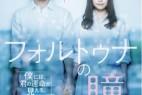 [福尔图娜之瞳][HD-MP4/1.3G][日语中字][720P][神木隆之介主演奇幻爱情]