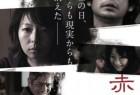 [赤雪][HD-MP4/1G][日语中字][720P][日本悬疑犯罪唯美镜头]