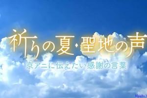 [祈祷之夏・圣地之声~想要传达给京都动画的感谢之话语][HD-MP4/848MB][日语中字][1080P][回不去的京都动画]