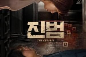 [真犯/真凶][HD-MP4/1.9G][韩语中字][1080P][韩国悬疑惊悚探案电影]