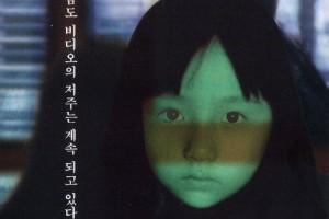 [午夜怨灵][BD-MKV/1.5G][台配国语+韩语][720P][中文字幕][经典恐怖片]