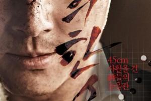 [神之一手][BD-MKV/1.22G] [国韩双语中字][720P]【超刺激韩国犯罪大片]