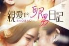 [亲爱的卵男日记][HD-MP4/1.7G][国语中字][720P][台湾同志代孕之路]