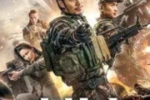 [守护者2019][HD-MP4/1.2G][国语中字][1080P][特战队员边境大战走私团伙]