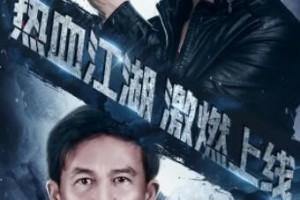 [缉毒风暴][HD-MP4/1.1G][国语中字][720P][李子雄主演动作犯罪缉毒新片]