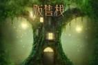[美梦贩售栈][HD-MP4/1.4G][国语中字][1080P][国产奇幻爱情与梦结缘]