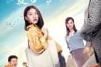 [冬有乔木夏有雪][HD-MP4/1.5G][国语中字][1080P][国产小城男女甜蜜虐恋]