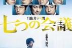 [七个会议][HD-MP4/2G][日语中字][720P][豆瓣7.9高分日本男神汇聚]
