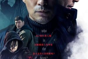 [缉凶对决/野兽][1080p][BD-mkv/2.16G][韩语中字]