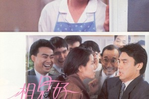 [相见好][HD-MKV /1.5GB][国语][1080P][经典香港喜剧片.高清版]