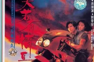 [天若有情Ⅱ之天長地久][DVD-MKV/1.37GB][国粤双语][720P][香港爱情电影永恒的经典第二部]