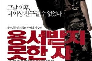 [不可饶恕][1080p][HD-mkv/1.66G][韩语中字]