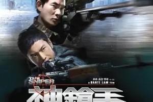 [神枪手][HD-MP4/1.68G][粤语中字][1080P][黄晓明陈冠希上演枪战]