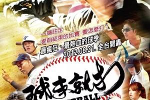 [球来就打 ][BD-MKV/1.54GB][国语中字][720P][内容描述国内职棒签赌、打假球的现象]